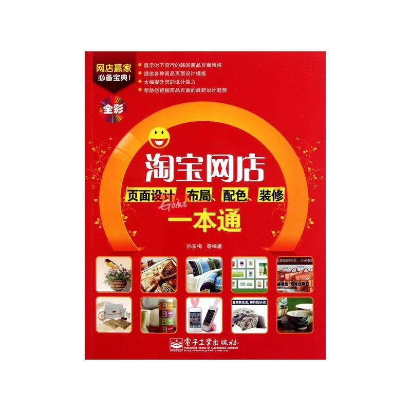淘宝网店页面设计布局配色装修一本通(全彩)