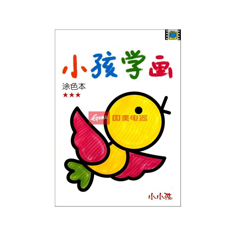 小孩学画(涂色本★★★)