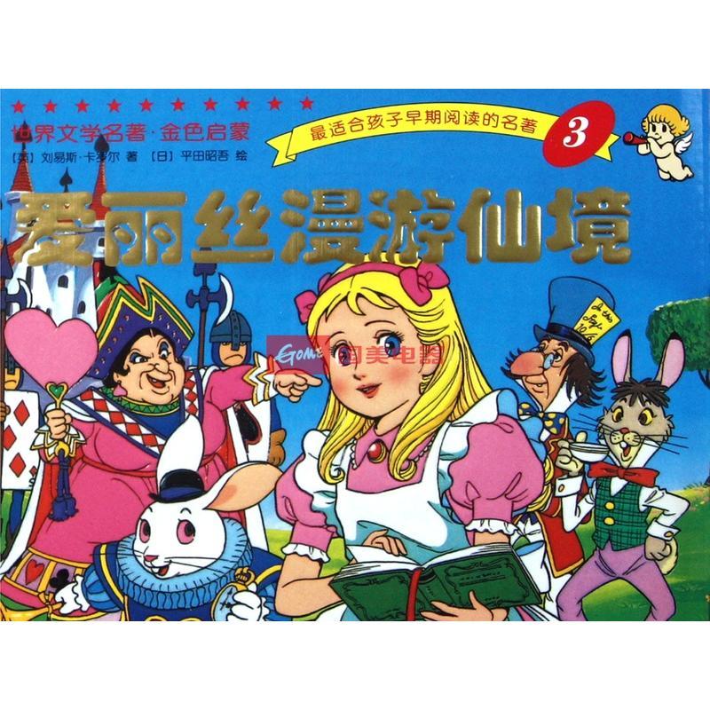 爱丽丝漫游仙境/最适合孩子早期阅读的名著返回商品页