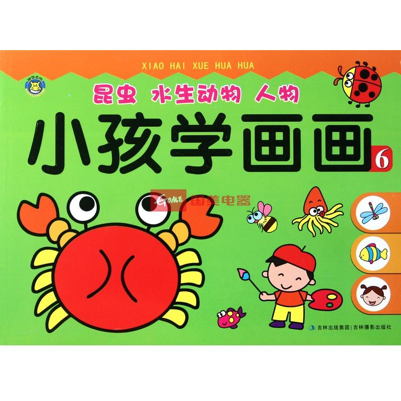 小孩学画画(6昆虫水生动物人物)图片