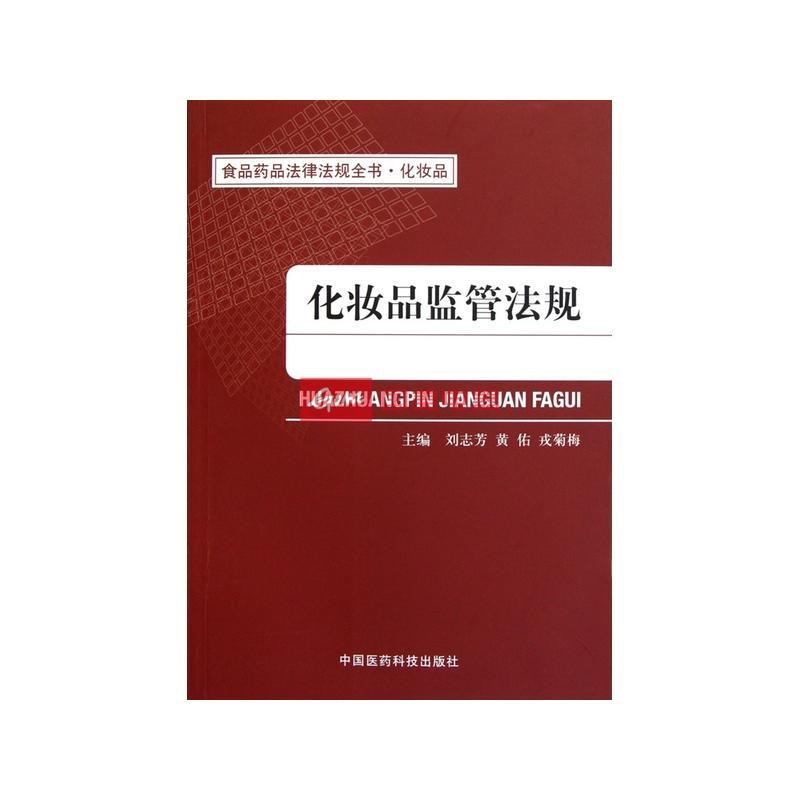 食品的法律法规_法律 法规 规章 规范性文件_法律 法规 规章 排序