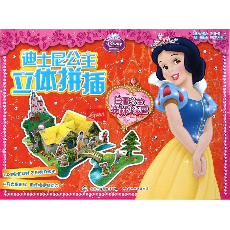 白雪公主(森林小木屋)/迪士尼公主立体拼插