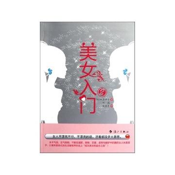 继畅销书《美女入门》风靡日本后