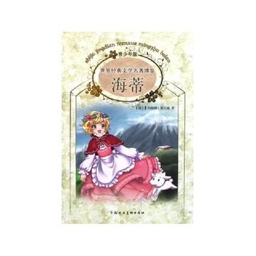 例如克拉拉的奶奶通过讲图画书的故事来培养海蒂的学