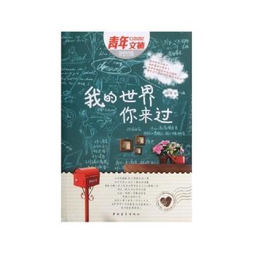 5253,感谢你来过我的世界(原创) - 春风化雨 - 诗人-春风化雨的博客