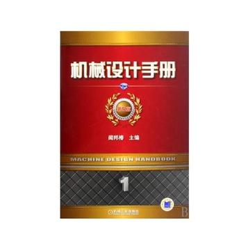 《机械设计手册(5版·第3卷)》供从事机械设计,制造,维修及有关工程