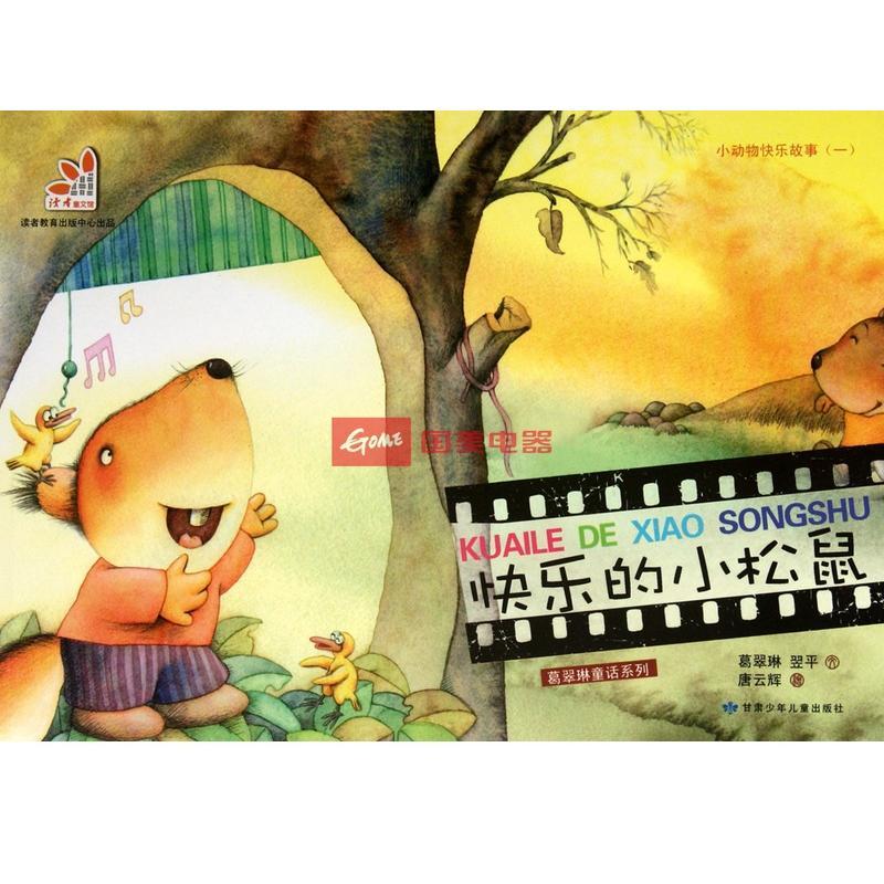 快乐的小松鼠(小动物快乐故事1)/葛翠琳童话系列