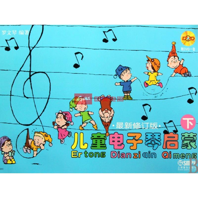 儿童电子琴启蒙(附光盘最新修订版上下)