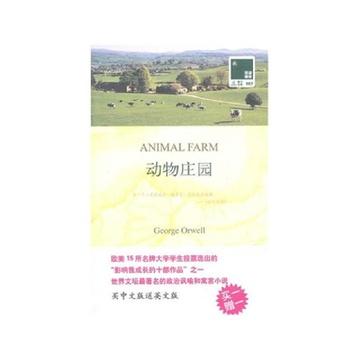 《动物庄园(买中文版送英文版)》【摘要