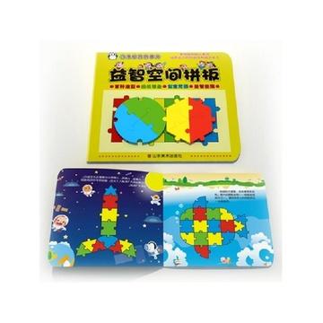 《小企鹅系列巧手组合创意玩具书(2册)》上海仙剑
