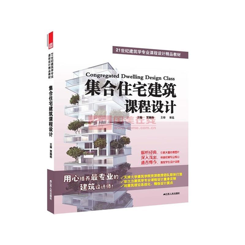 集合住宅建筑课程设计
