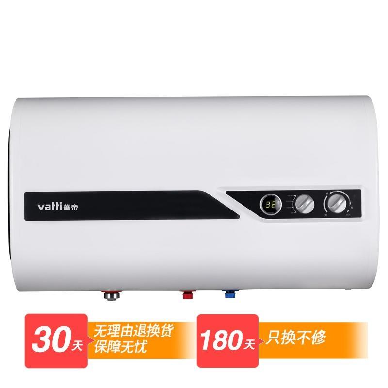 【i14011-40电热水器】华帝(vatti)i14011-40电热水