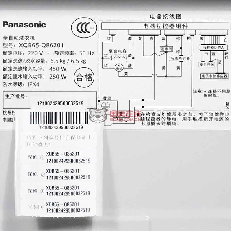 松下洗衣机xqb65-q86201-国美团购