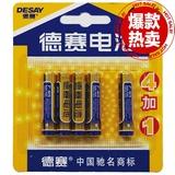 德赛(DESAY)JP-LR03-C4.C+AAA 特惠装 7号碱性电池(4粒送1粒,无汞电池。)