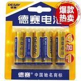 德赛(DESAY)JP-LR6-C4.C+AA 特惠装 5号碱性电池(4粒送1粒,无汞电池。)