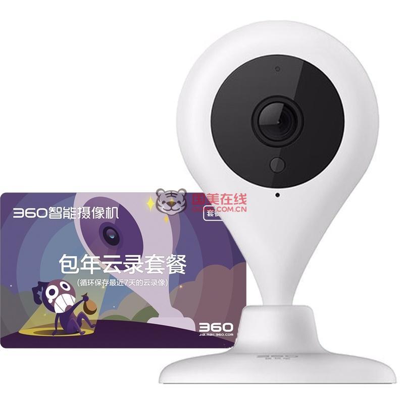 【360智能摄像机夜视版】报价