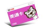 美通卡典范卡1000面值(电子卡)